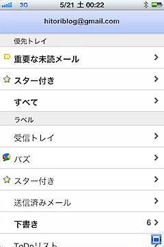 gmailpushfetcher02.PNG