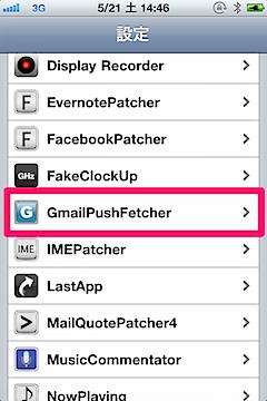 gmailpushfetcher08.png