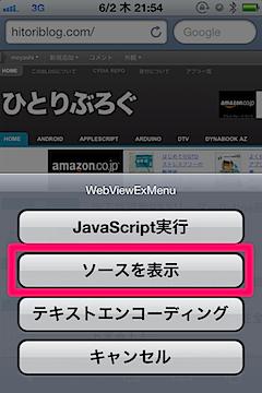 webviewexmenu08.png