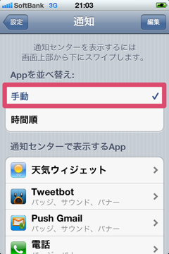 Notificationcenterfix02