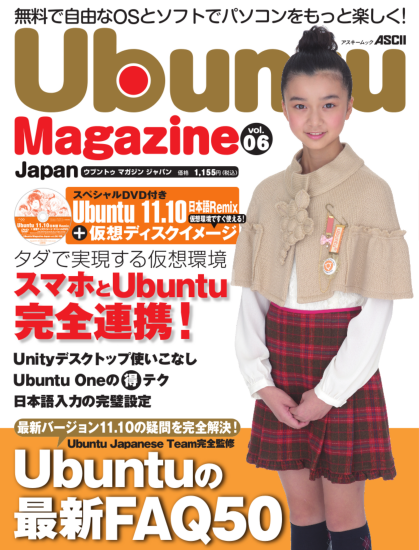 Ubuntu magazine japan vol06 cover