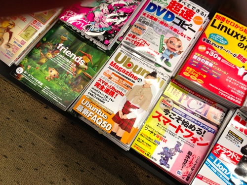 Ubuntu magazine japan vol06
