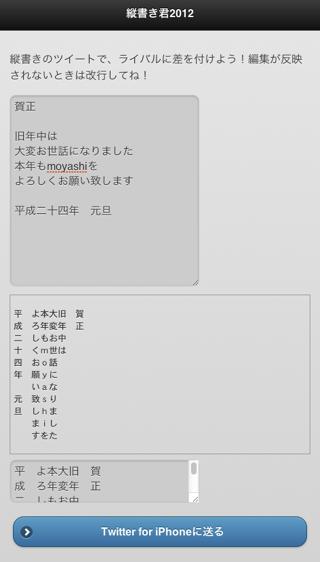 Tategakikun2012 01