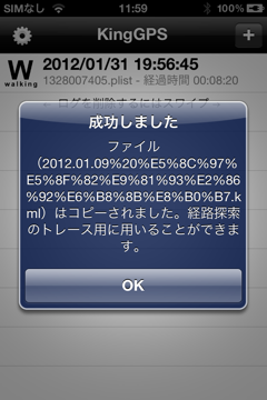 Screenshot 2012 02 03 11 59 01