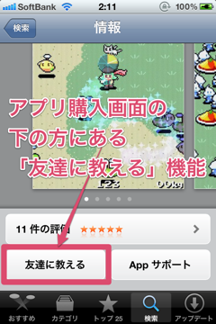 Screenshot 2012 02 11 02 11 36