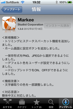 Screenshot 2012 07 18 19 32 19