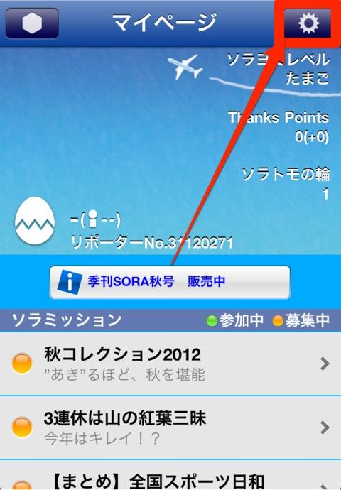 Screenshot 2012 10 08 23 44 59 1