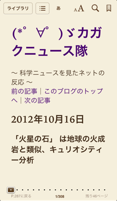 Screenshot 2012 10 18 00 30 44