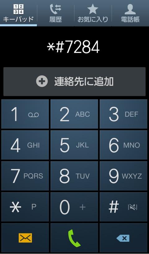 Screenshot 2012 10 19 12 12 05