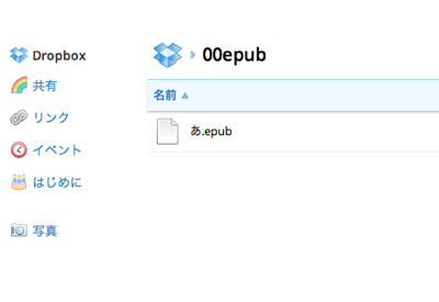 Dropbox 2012 10 18