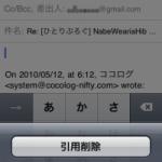 mobilemailquotepatcher