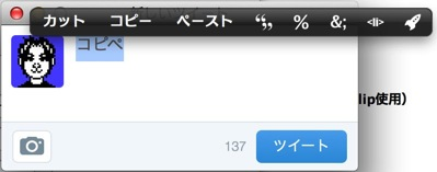 Skitched 20140219 004354