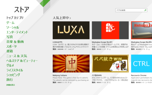 windows_store_app