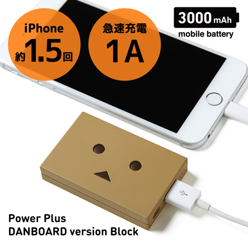 power_plus_danboard_version_block