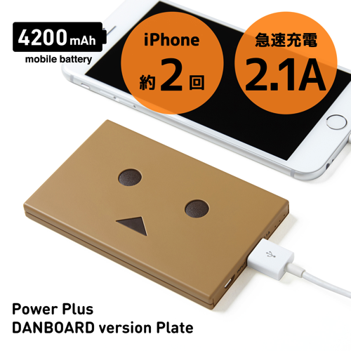 power_plus_danboard_version_plate
