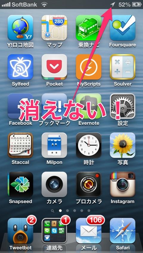 weathernewsの設定で解決!iOSのステータスバーから消えない位置情報アイコン問題