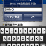 [iOS]Social IMEに単語登録するMyScripts用スクリプト、Social IME単語登録