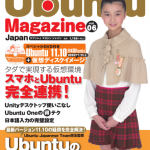 スマホ特集!復活のUbuntu Magazine Japan vol.06