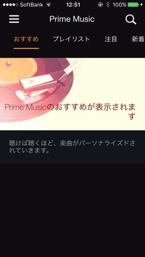 amazon-prime-music-05