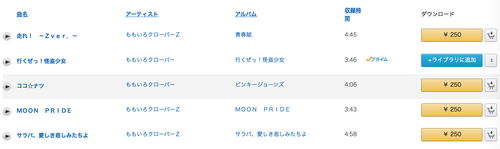 amazon-prime-music-01