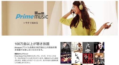 amazon-prime-music-02