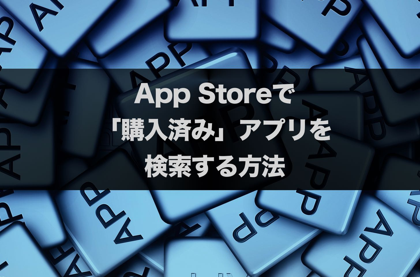 how-to-search-purchased-apps-09