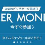 amazon-cyber-monday-sale-2015-12-14