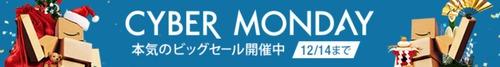 amazon-cyber-monday-sale-2015