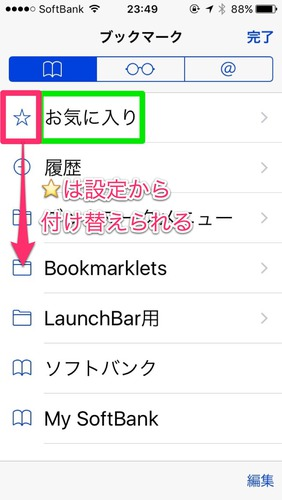 how-to-launch-bookmarklet-quickly-07