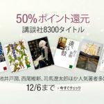 kindle-kodansha-50percent-point-back-sale.jpg