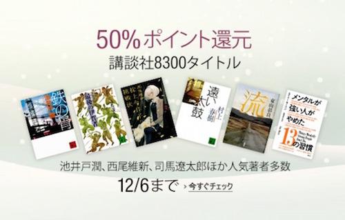 kindle-kodansha-50percent-point-back-sale