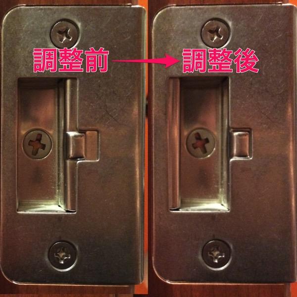 How to door adjustment 00005