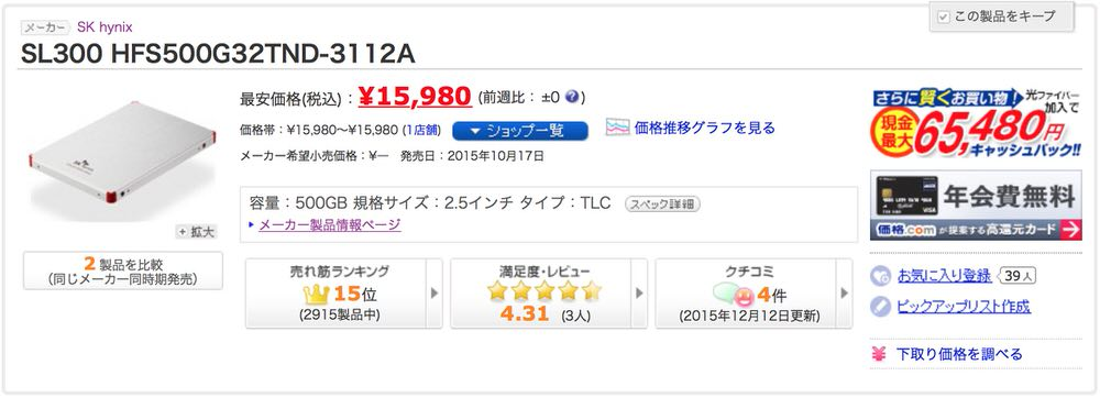 sk-hynix-sl300-ntt-x-store-sale-0002