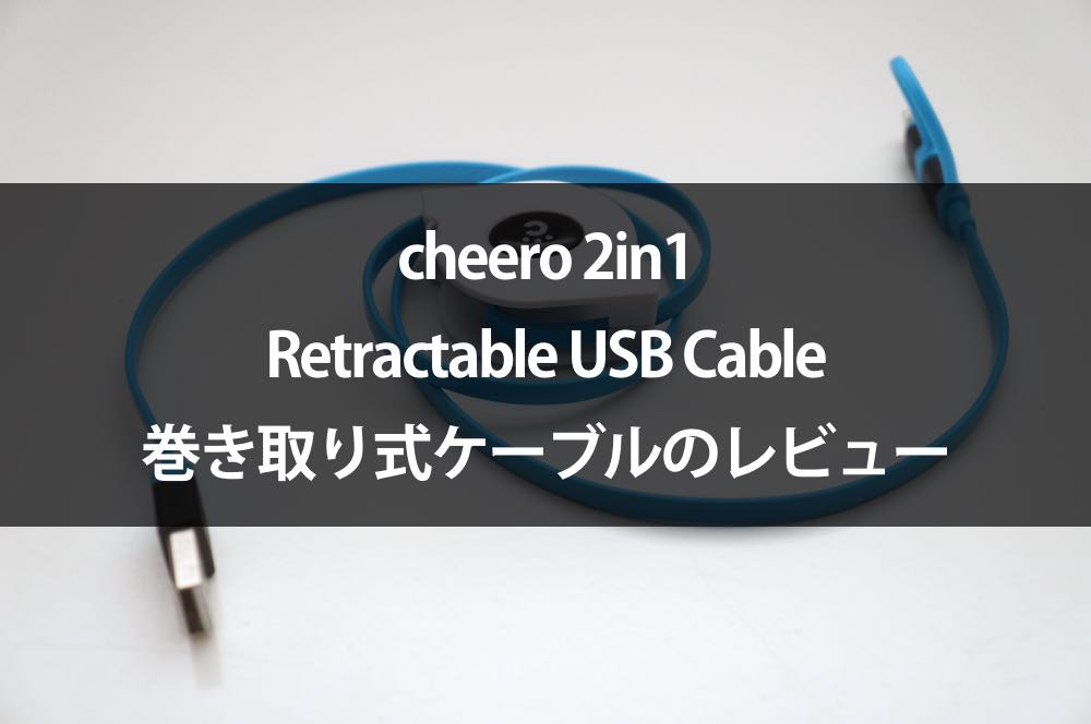 cheero-2in1-retractable-usb-cable-review-00000