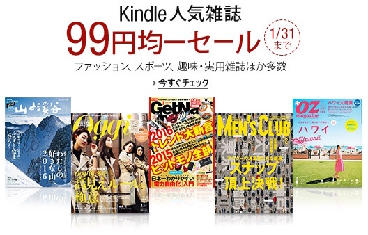 Amazon kindle the popular magazine 99yen sale 2016 01 00001