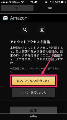 amazon-app-widget-campaign-00007