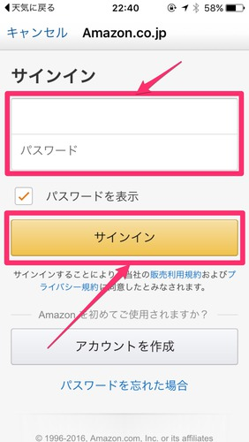 amazon-app-widget-campaign-00009