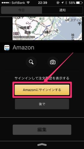 amazon-app-widget-campaign-00010