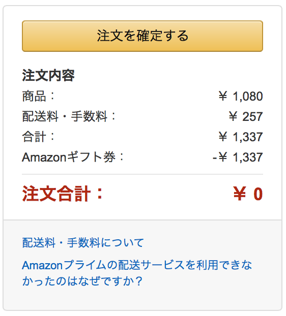 Amazon gift card 500yen coupon present campaign 00002