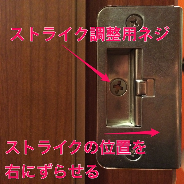 how-to-door-adjustment-00003