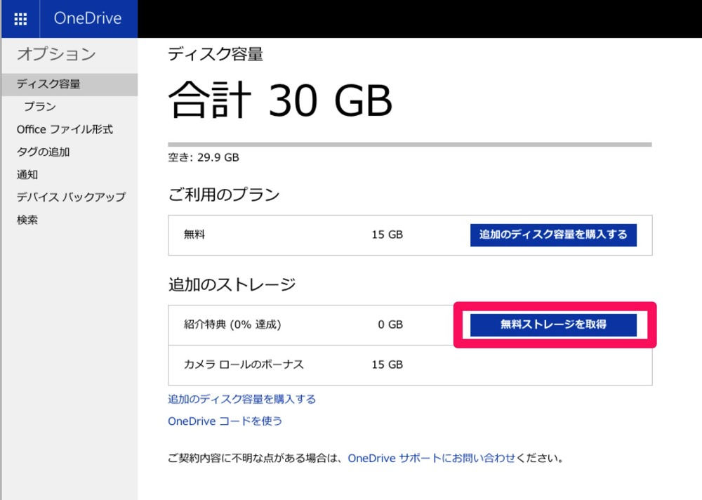 Microsoft onedrive keep 15gb campaign 00003