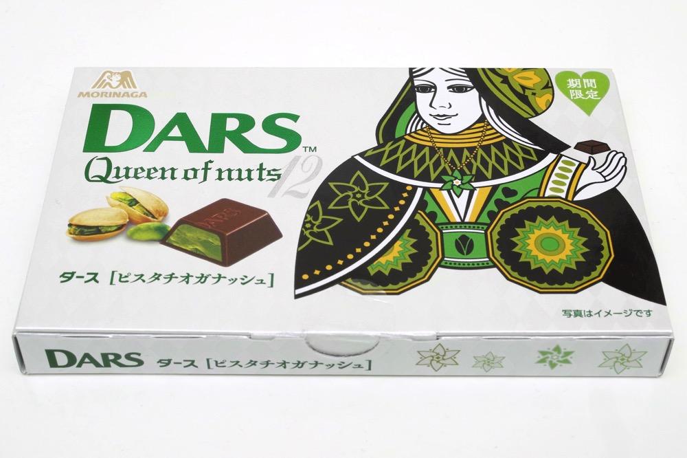 Dars queen of nuts 00004