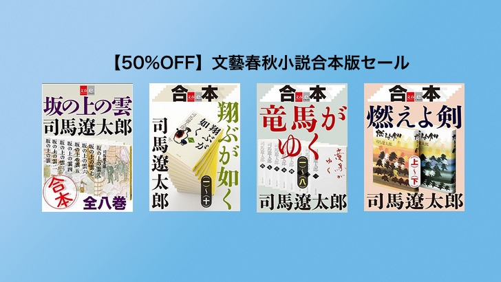 Amazon kindle bunshun gappon 50percent off sale2016 02 0001