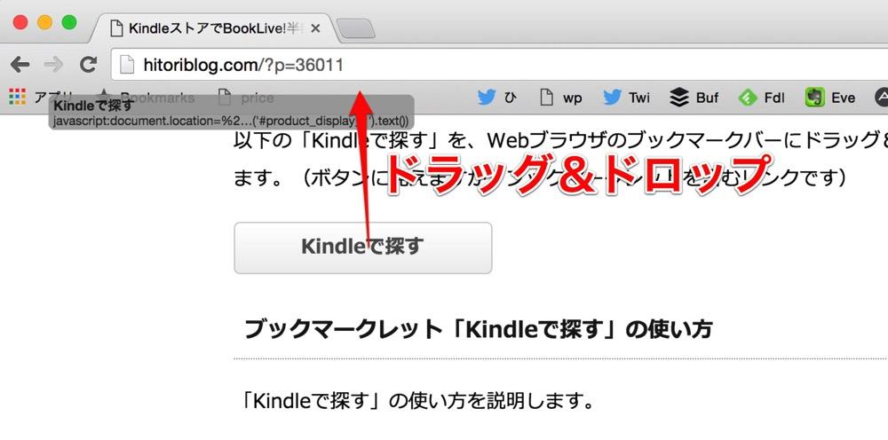 Amazon kindle booklive follow up sale 2016 02 00003