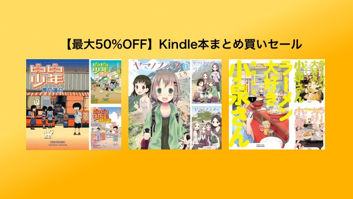 Amazon kindle matomegai sale 2016 02 ver2
