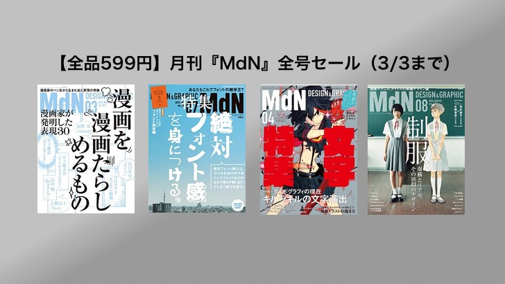 Amazon kindle mdn sale 2016 02