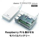 cheero-canvas-3200mah-for-iot-devices-che-061-00006.jpg