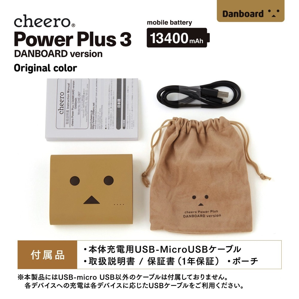 Cheero power plus 3 13400mah danboard version 00017