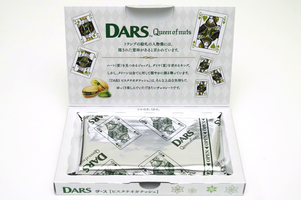 Dars queen of nuts 00005