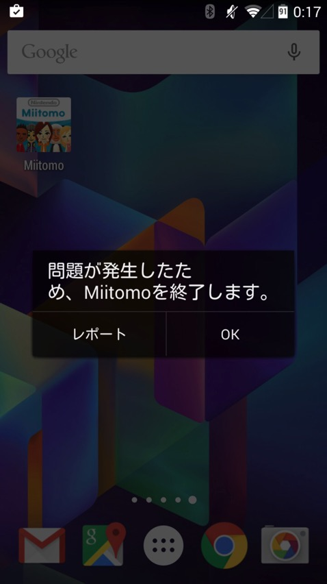 What to do if the miitomo does not start 00003